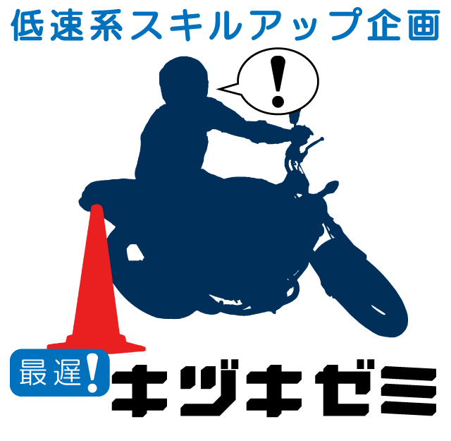 10 14 日 with me キヅキゼミ 袖ヶ浦フォレスト
